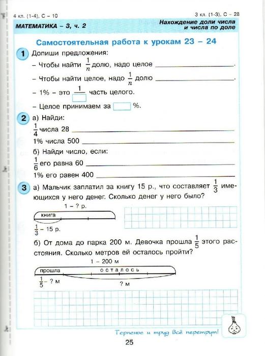 Самостоятельные и контрольные работы. Математика 3 класс. Петерсон Л.Г.
