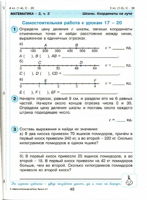 петерсон ответы на самостоятельные и контрольные работы 4 класс решебник
