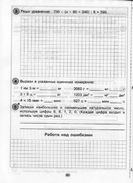 книжка контрольные и самостоятельный по математике 3 класс 2 варианта Петерсон