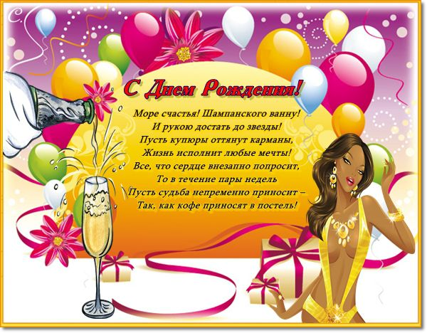 Поздравление с днём рождения женщине врачу в прозе