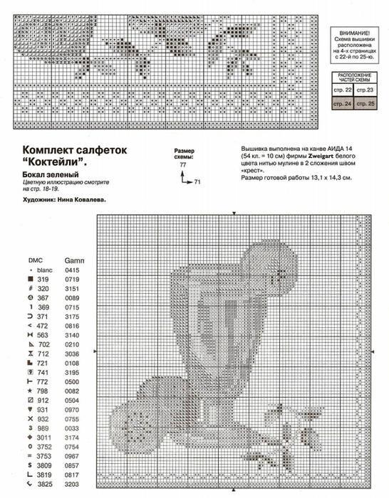 NzAtNDMyZ (546x700, 90Kb)
