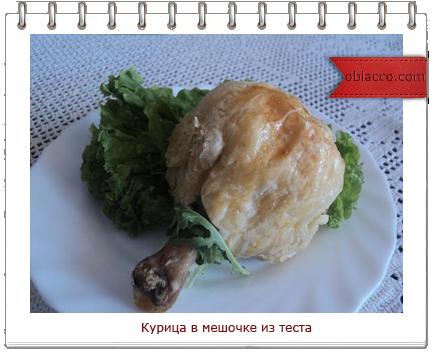 куриная ножка в мешочке из теста/3518263_kyrica (434x352, 207Kb)