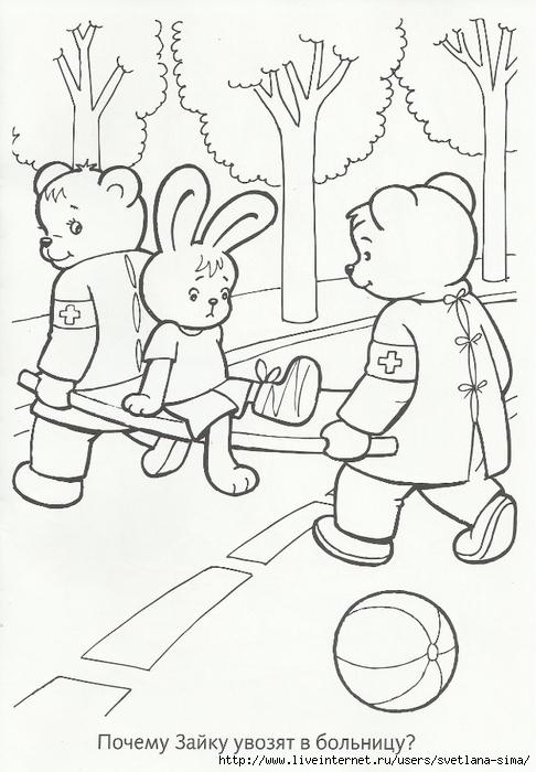 Раскраски для детей 10-11 лет