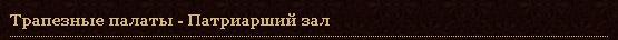 29 (555x36, 5Kb)