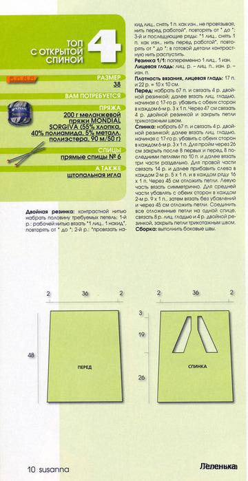 Журнал ДК0016-001 (360x700, 100Kb)