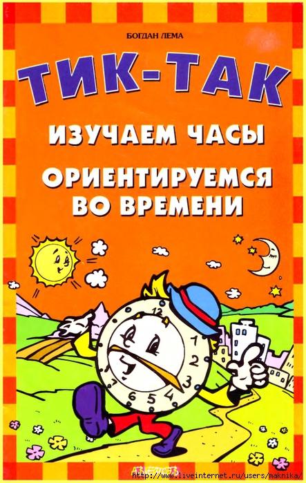 4663906_p0001 (443x700, 312Kb)