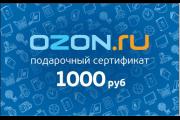 ozon (1) (180x120, 43Kb)