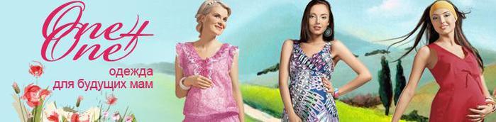интернет магазин одежды для беременных/3185107_kypit_odejdy_dlya_beremennih (700x172, 26Kb)