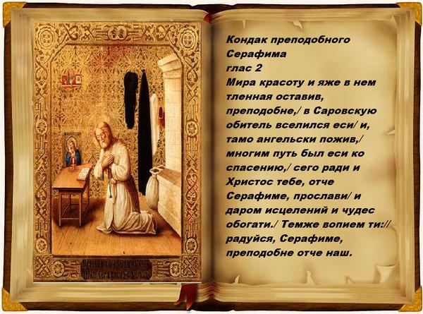Поздравление с днем памяти серафима саровского6