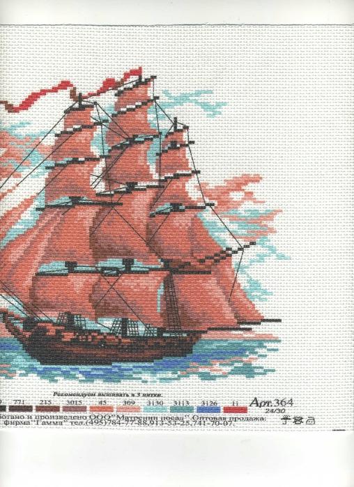 Рубрики: Вышивка/Морская тема