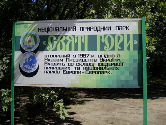 Святогорск (540x405, 123Kb)