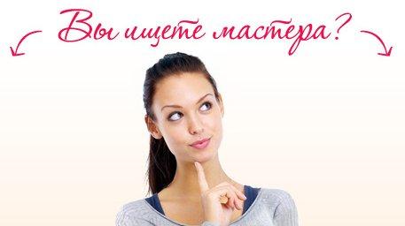 мастер красоты в москве/4552399_pedikur_na_domy_moskva (457x256, 15Kb)