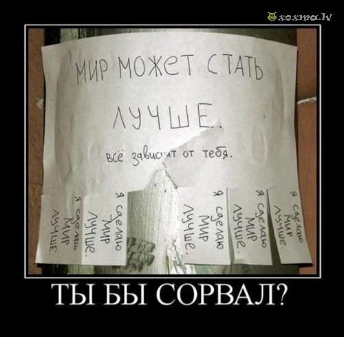 1257496953_demotivator160 (500x490, 45Kb)