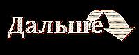 2012_06_03_02 (200x80, 11Kb)