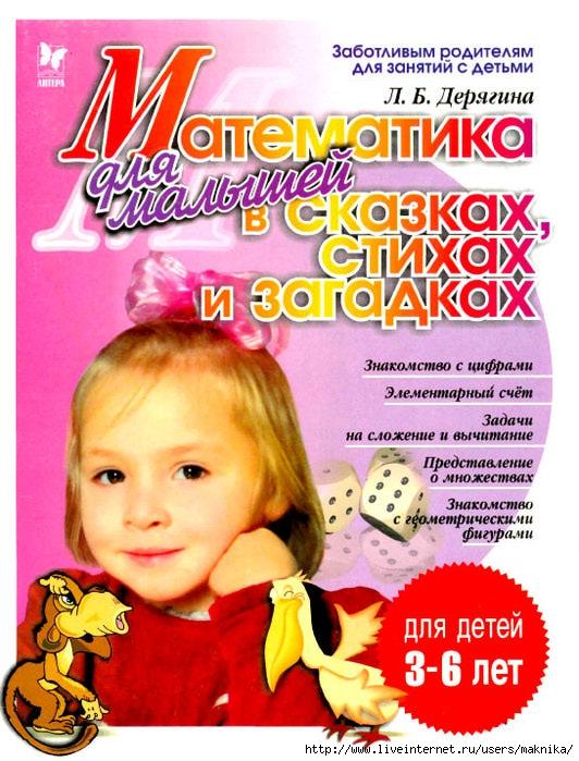 4663906_Matematika_Litera1 (532x700, 290Kb)