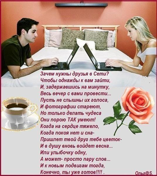 стихи с днем знакомства другу