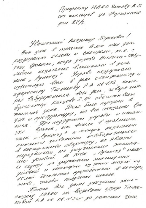 4921908_Zayavlenie_Prefekty_Zotovy_1 (492x700, 258Kb)