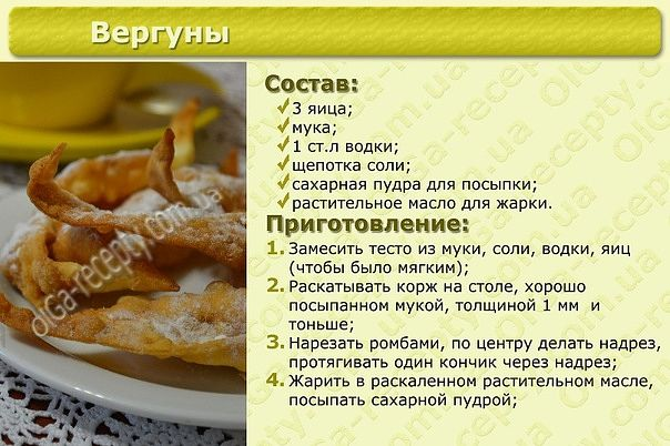 Рецепт вкусного хвороста пошагово
