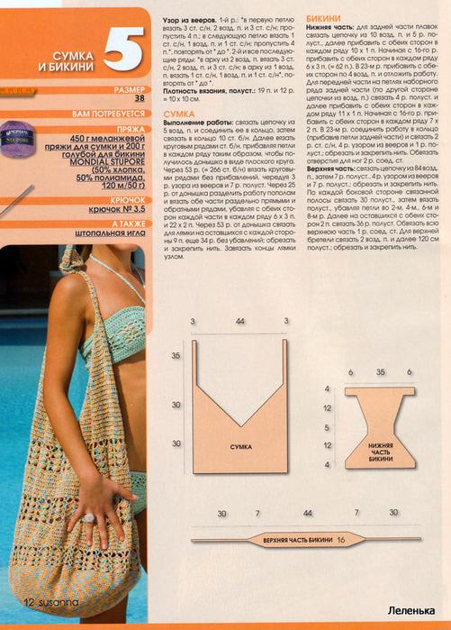 Журнал ДК0018 (501x700, 173Kb)