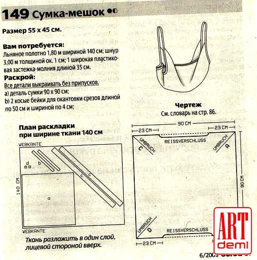 Сшить сумку для инструментов из джинсов своими руками выкройки 67