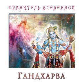Gandharva Lord_ (283x285, 50Kb)