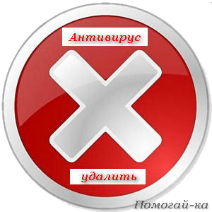 3872337_antivirys9 (300x300, 117Kb)