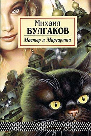 1297108541_mixail-bulgakov-master-i-margarita (350x520, 54Kb)