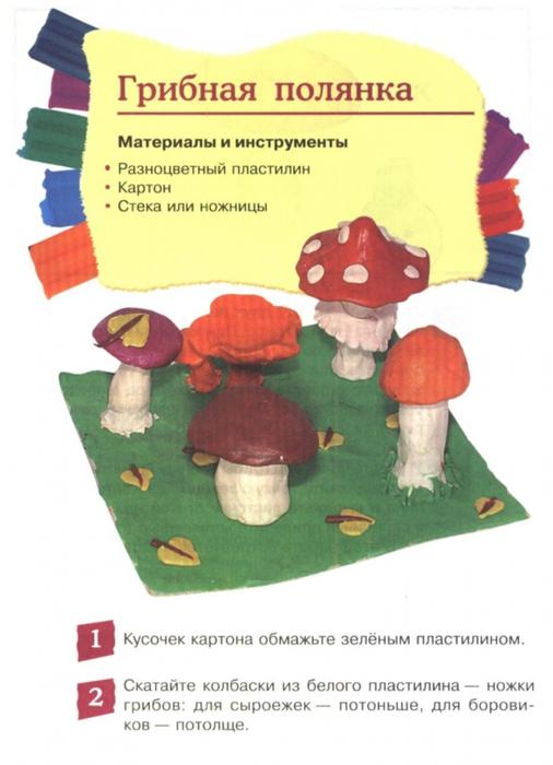 Развитие детей поделки из пластилина