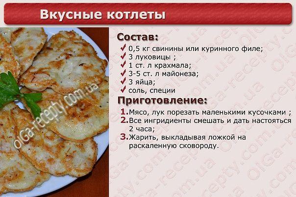 Биточки рецепты простые и вкусные