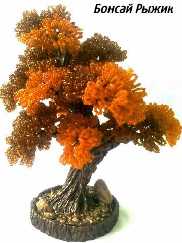 Альбом (152). золотой.  Альбом пользователя MASHA-1979. бонсай. нра. дерево объёмное. плетение петельное.