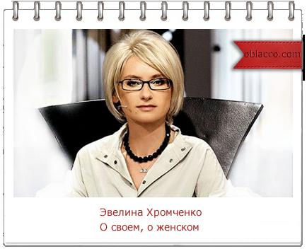 Эвелина Хромченко. О женщинах и для женщин/3518263_hromchenko (434x352, 168Kb)