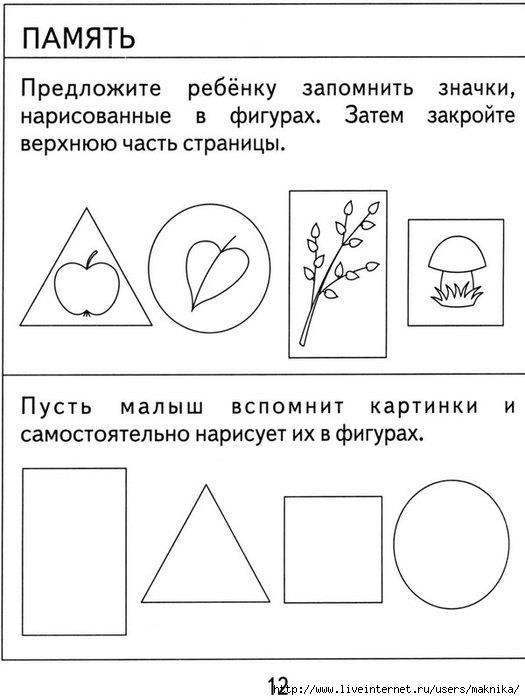 4-1znaniya_doshkolnik-13 (525x700, 122Kb)