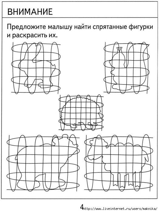4-1znaniya_doshkolnik-5 (525x700, 169Kb)