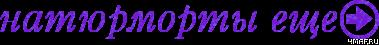 4maf.ru_pisec_2012.08.10_15-57-37_5024f68a7f06d (379x45, 15Kb)