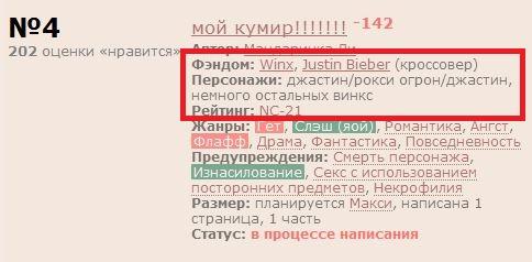 бибер (484x238, 44Kb)