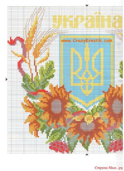 вышивка ,герб украины.