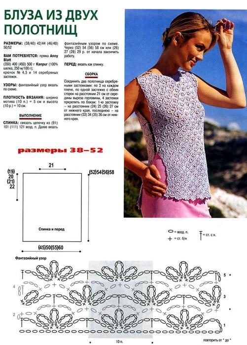 Блуза (501x700, 129Kb)
