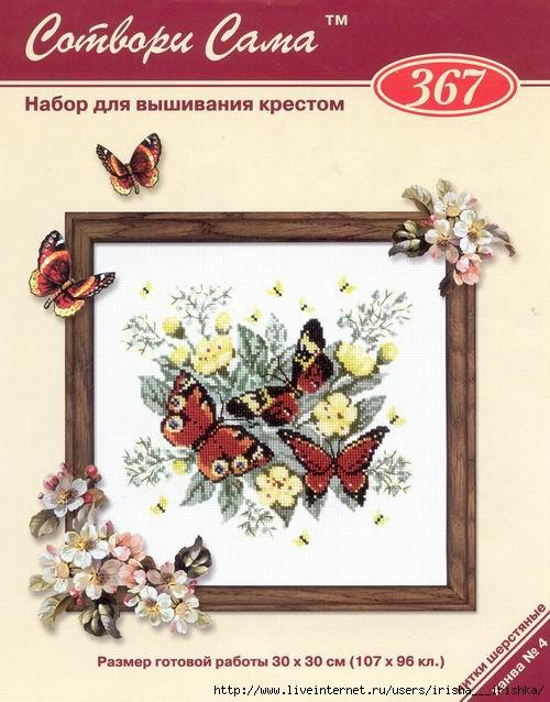 4979214_Babochki_v_zvetah (500x638, 171Kb)