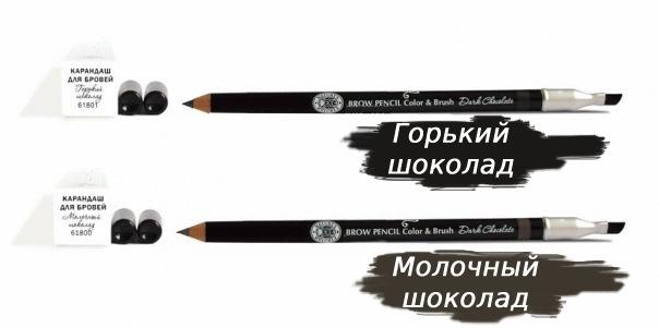karandashi_dlya_brovey (604x301, 29Kb)