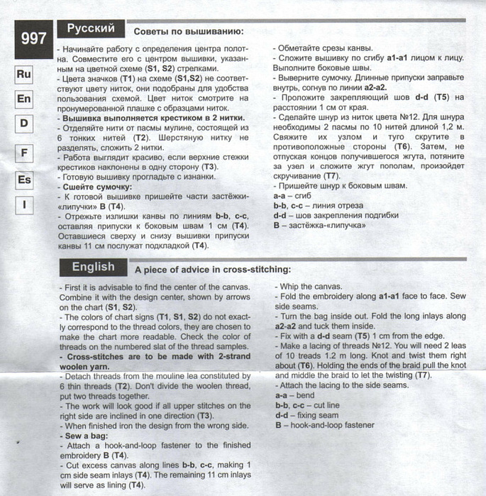 223283-db331-46081499-m750x740-u2ed5d (685x700, 235Kb)