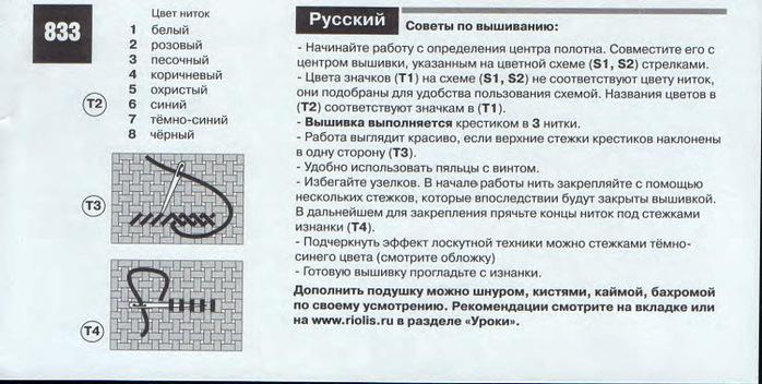 223283-ee06d-46208023-m750x740-u70747 (700x352, 122Kb)