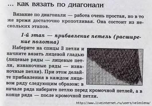 вязание кардигана по диагонали