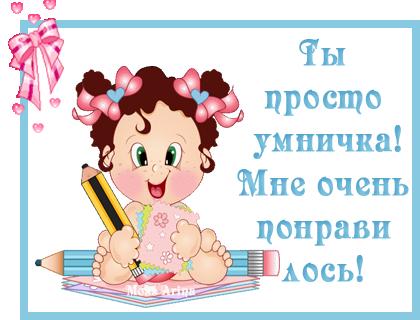 66371845_umnichka (420x320, 107Kb)