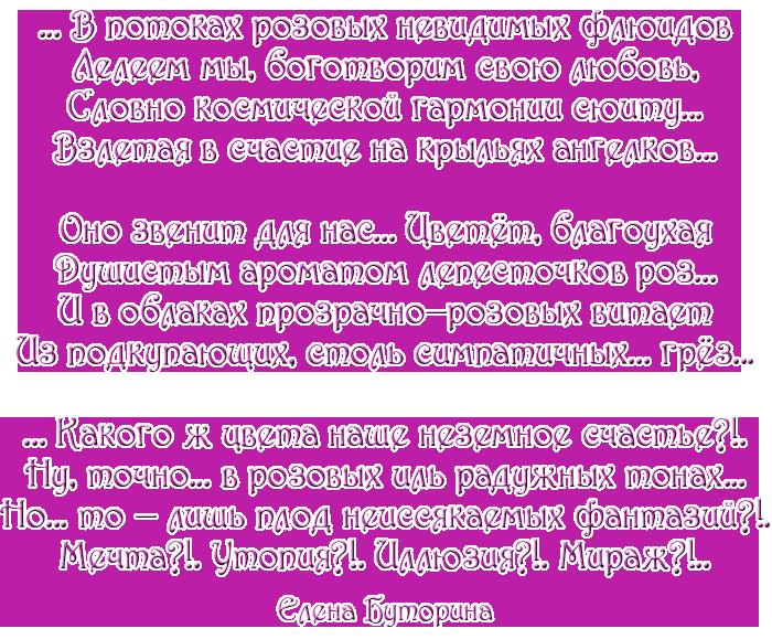 3061960_stihi (700x579, 219Kb)