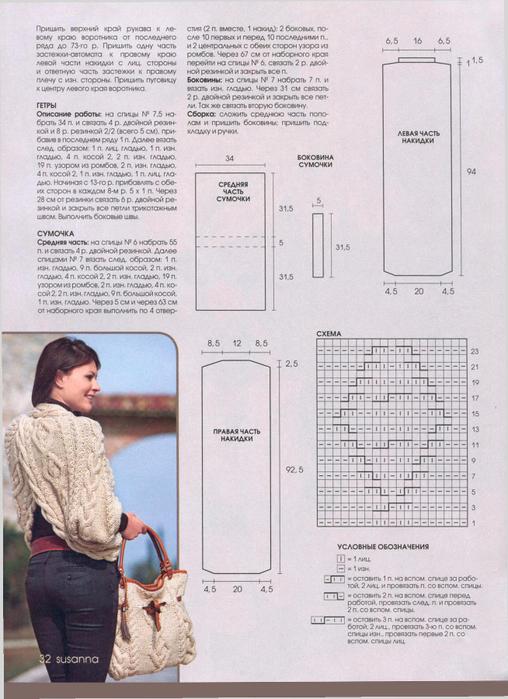 Susanna0033 (508x700, 396Kb)