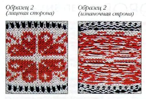 Цветное Вязание.