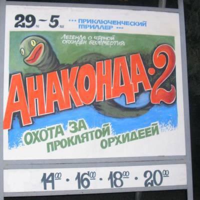 смешные кинопостеры афиши 16 (400x399, 60Kb)