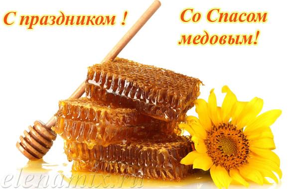 С-медовым-Спасом (596x380, 77Kb)