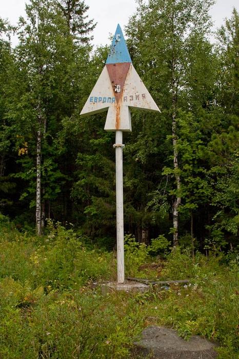 Граница между Европой и Азией: знак у поселка Кытлым