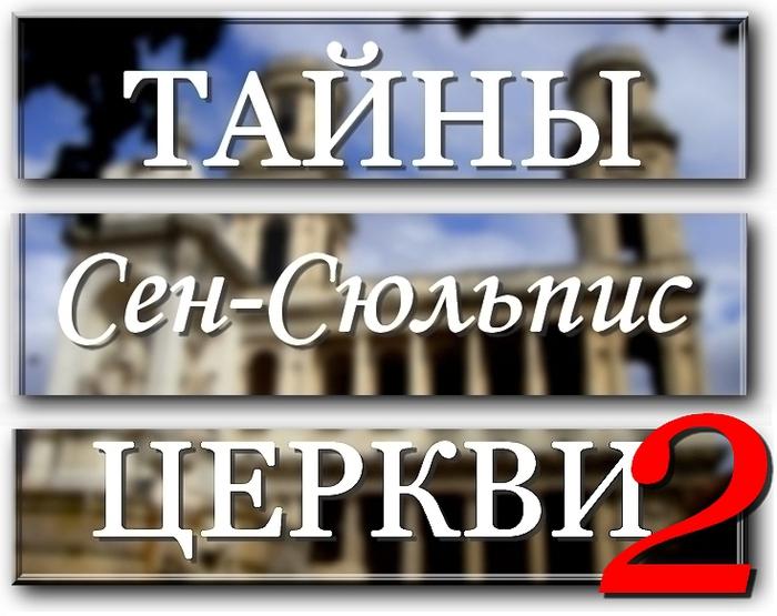 ТАЙНЫ ЦЕРКВИ СЕН-СЮЛЬПИС 2 myparis (700x555, 229Kb)